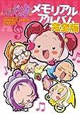 おジャ魔女どれみメモリアルアルバム 完全版