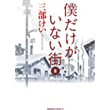 僕だけがいない街(8) (角川コミックス・エース)