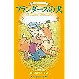世界名作シリーズ フランダースの犬 (小学館ジュニア文庫)