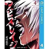 アビスレイジ 4 (ジャンプコミックスDIGITAL)