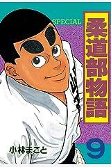 柔道部物語(9) (ヤングマガジンコミックス) Kindle版