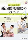 写真でわかる重症心身障害児(者)のケア アドバンス(DVD BOOK) (写真でわかるアドバンスシリーズ)