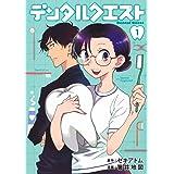 デンタルクエスト 1 (ヤングジャンプコミックス)