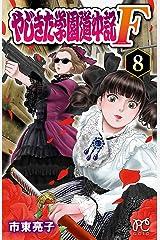 やじきた学園道中記F 8 (プリンセス・コミックス) Kindle版