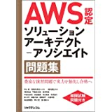 AWS認定ソリューションアーキテクト-アソシエイト問題集