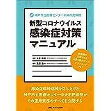 神戸市立医療センター中央市民病院 新型コロナウイルス感染症対策マニュアル: 多職種で活用できる40の院内ツール ダウンロードつき!