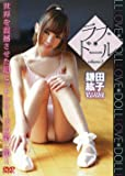 鎌田紘子 ラブ*ドール volume.2 [DVD]
