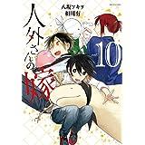 人外さんの嫁 10巻 (ZERO-SUMコミックス)