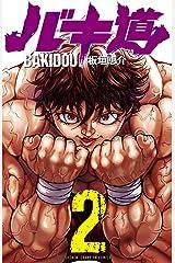 バキ道 2 (少年チャンピオン・コミックス) Kindle版