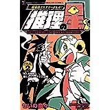推理の星くん(2) (てんとう虫コミックス)
