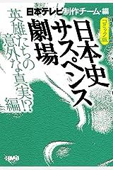 コミック版 日本史サスペンス劇場 英雄たちの意外な真実!?編 (ホーム社漫画文庫) 文庫
