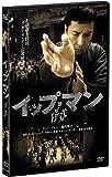 イップ・マン 序章 [DVD]