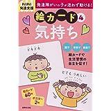 PriPri発達支援 絵カード4気持ち (PriPri発達支援キット)