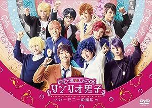 【Amazon.co.jp限定】ミラクル☆ステージ「サンリオ男子」~ハーモニーの魔法~ DVD(L判ブロマイド4枚セット(九州サンリオ男子)付き)