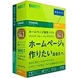 BiND for WebLiFE 7 スタンダード Macintosh 解説本付き