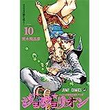 ジョジョリオン 10 (ジャンプコミックス)