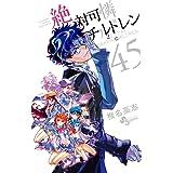 絶対可憐チルドレン (45) (少年サンデーコミックス)