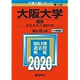 大阪大学(理系) (2020年版大学入試シリーズ)