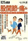 股関節の痛み 変形性股関節症の治療がよくわかる (別冊NHKきょうの健康)