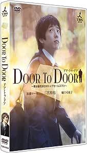 DOOR TO DOOR ~僕は脳性まひのトップセールスマン~ 【ディレクターズカット版】 [DVD]