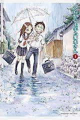 からかい上手の高木さん(1) (ゲッサン少年サンデーコミックス) Kindle版