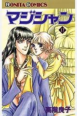 マジシャン 17 Kindle版