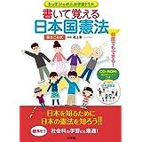 書いて覚える日本国憲法 (きっずジャポニカ学習ドリル)