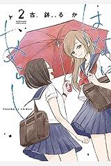 はなにあらし(2) (サンデーうぇぶりコミックス) Kindle版