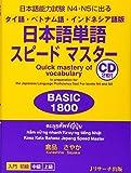 タイ語・ベトナム語・インドネシア語版 日本語単語スピードマスターBASIC1800