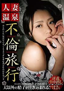 人妻温泉不倫旅行 [DVD]