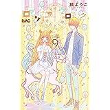 ロマンチカ クロック 9 (りぼんマスコットコミックス)