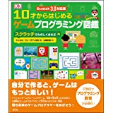 Scratch 3.0対応版 10才からはじめるゲームプログラミング図鑑: スクラッチでたのしくまなぶ
