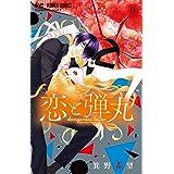 恋と弾丸 (9) (Cheeseフラワーコミックス)