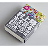 村上隆完全読本 美術手帖全記事1992-2012 (BT BOOKS)