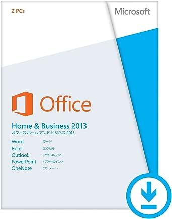 【旧商品/2016年メーカー出荷終了】Microsoft Office Home and Business 2013 [オンラインコード] [ダウンロード][Windows版] (PC2台/1ライセンス)