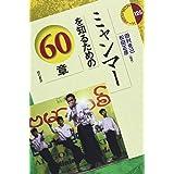 ミャンマーを知るための60章 (エリア・スタディーズ125)