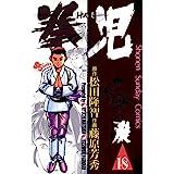 拳児(18) (少年サンデーコミックス)