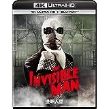 透明人間 4K Ultra HD+ブルーレイ[4K ULTRA HD + Blu-ray]