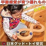 ▶︎「ムゲン大」 木のおもちゃ 平衡感覚を育てます♪ 日本製 木育