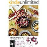 タパス100レシピ: 栗原靖武のおいしいスペイン (レシピブック)