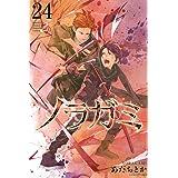 ノラガミ(24) (講談社コミックス月刊マガジン)