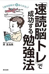 頭の回転が超速くなる! 「速読脳トレ」で成功する勉強法 Kindle版