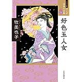 ワイド版 マンガ日本の古典24-好色五人女 (全集)