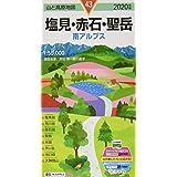 山と高原地図 塩見・赤石・聖岳 (山と高原地図 43)