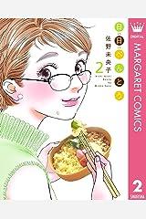 日日(にちにち)べんとう 2 (マーガレットコミックスDIGITAL) Kindle版
