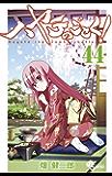 ハヤテのごとく!(44) (少年サンデーコミックス)
