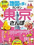 地図で歩くカンタン東京さんぽ2020 (JTBのMOOK)