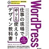 WordPress 仕事の現場でサッと使える! デザイン教科書 (Webデザイナー養成講座)