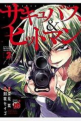 サキュバス&ヒットマン 2 (チャンピオンREDコミックス) Kindle版