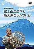 「富士山ニニギと高天原とラジウム石」橘高啓講演会シリーズ1 [DVD]